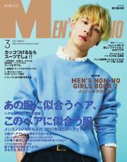 MEN'S NON-NO(メンズノンノ)