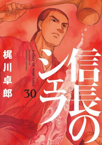 信長のシェフ 30巻 / 梶川卓郎