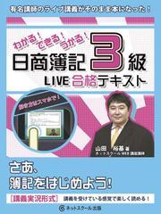 日商簿記3級 LIVE 合格テキスト