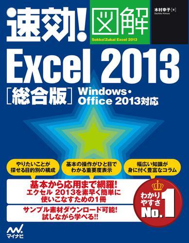 速効!図解 Excel 2013 総合版 Windows・Office 2013対応 / 木村幸子