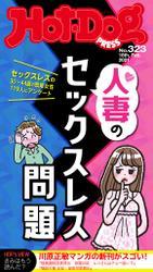 Hot-Dog PRESS (ホットドッグプレス) no.323 人妻のセックスレス問題 / 講談社