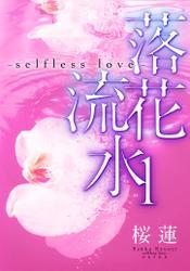 【電子オリジナル】落花流水~selfless love~ 1 / 桜蓮