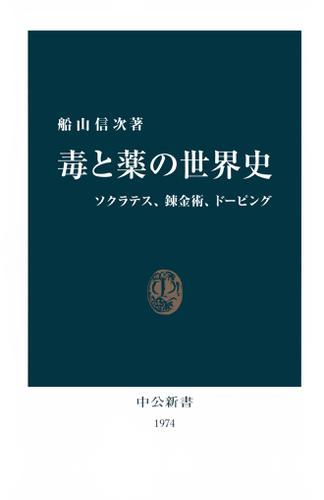 毒と薬の世界史 ソクラテス、錬金術、ドーピング / 船山信次