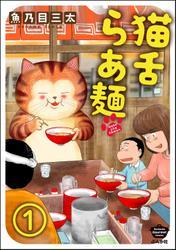 猫舌らあ麺(分冊版) 【第1話】 / 魚乃目三太