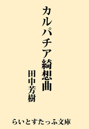 カルパチア綺想曲 / 田中芳樹