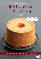 市場のケーキ屋さん 鎌倉しふぉんのシフォンケーキ
