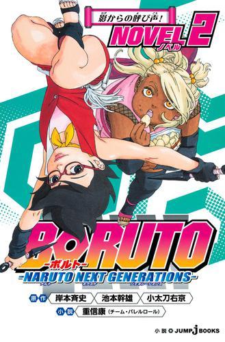 BORUTO―ボルト― ―NARUTO NEXT GENERATIONS― NOVEL 2 影からの呼び声! / 小太刀右京