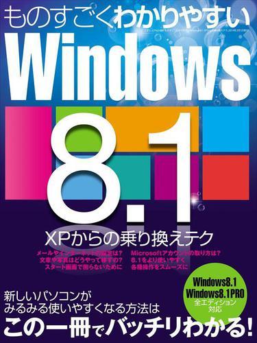 ものすごくわかりやすいWindows8.1 / 三才ブックス