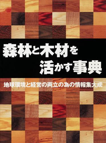 森林と木材を活かす事典 / 企画「森林と木材を活かす会」NPO(特定非営利活動法人)