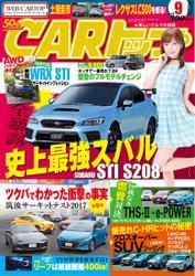 CARトップ(カートップ) (2017年9月号)