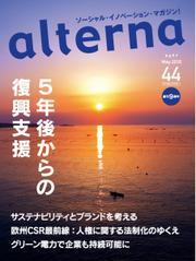 オルタナ (No.44)