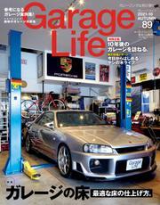 GarageLife (ガレージライフ) 2021年10月号 Vol.89 / GarageLife編集部