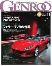 GENROQ(ゲンロク) (2017年11月号)