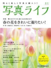 写真ライフ (2021年4月号) / 日本写真企画.
