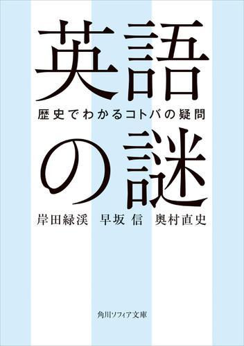 英語の謎 歴史でわかるコトバの疑問 / 岸田緑渓