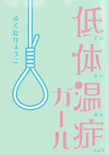 低体温症ガール / 亀山鶴子
