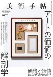 美術手帖 (2021年10月号) / 美術出版社