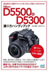 Nikon D5500&D5300ハンディブック / 大丸剛史
