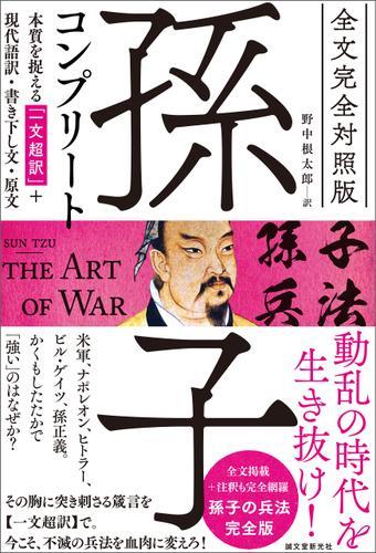 全文完全対照版 孫子コンプリート / 野中根太郎