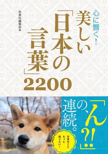 心に響く! 美しい「日本の言葉」2200 / 西東社編集部