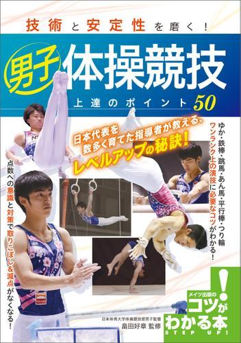 技術と安定性を磨く!男子体操競技 上達のポイント50 / 畠田好章