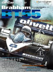GP Car Story(ジーピーカーストーリー) (Vol.37) / 三栄