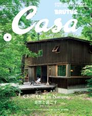 Casa BRUTUS(カーサ ブルータス) 2021年 8月号 [Chill Out in Nature 自然と過ごすスタイルブック] / カーサブルータス編集部