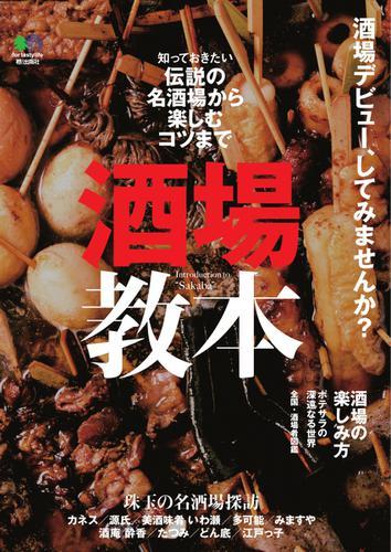 酒場教本 (2017/05/16) / エイ出版社
