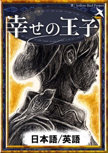 幸せの王子 【日本語/英語版】 / オスカー・ワイルド
