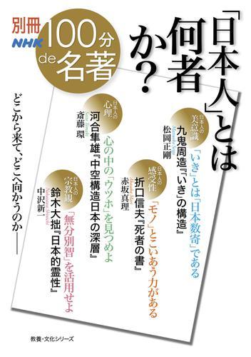 別冊NHK100分de名著 「日本人」とは何者か? / 松岡正剛