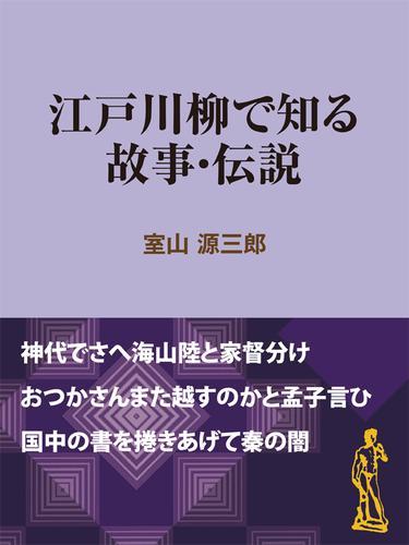 江戸川柳で知る故事・伝説 / 室山源三郎