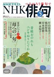 NHK 俳句 (2021年5月号) / NHK出版