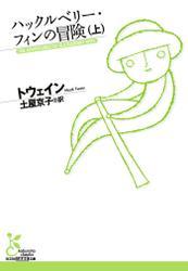 ハックルベリー・フィンの冒険(上) / トウェイン