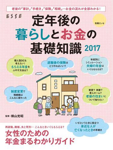 定年後の暮らしとお金の基礎知識2017 / 横山光昭