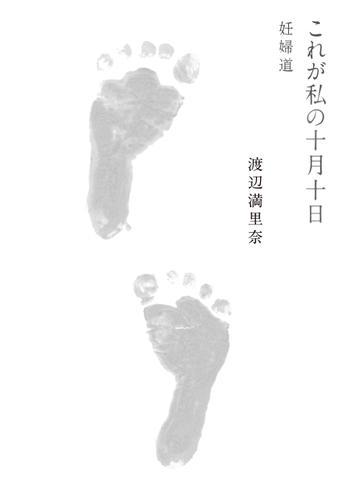 これが私の十月十日 妊婦道 / 渡辺満里奈
