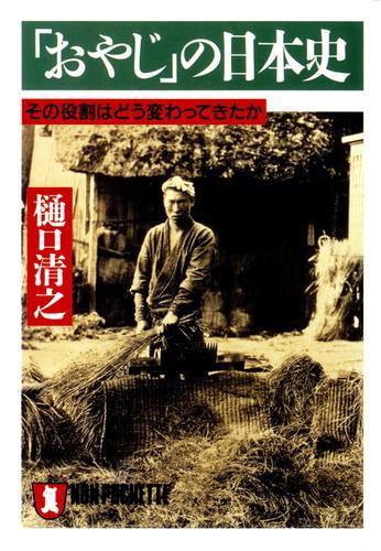 「おやじ」の日本史――その役割はどう変わってきたか / 樋口清之