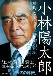 小林陽太郎―「性善説」の経営者
