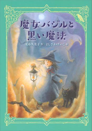 魔女バジルと黒い魔法 / 茂市久美子