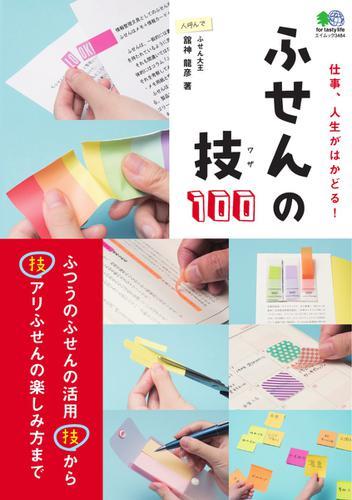 ふせんの技100 (2016/09/28) / エイ出版社