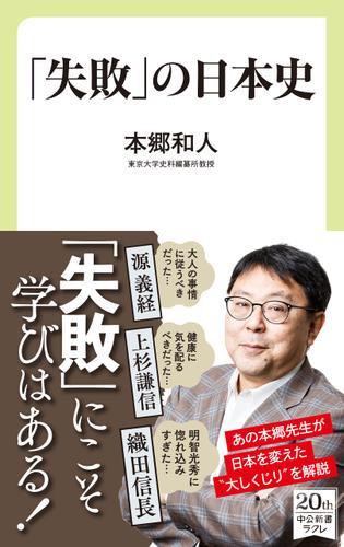 「失敗」の日本史 / 本郷和人