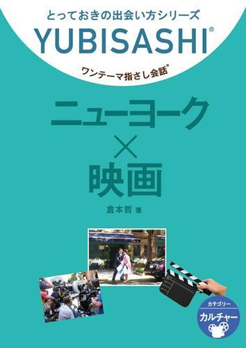 ニューヨーク×映画 ワンテーマ指さし会話 / 倉本哲