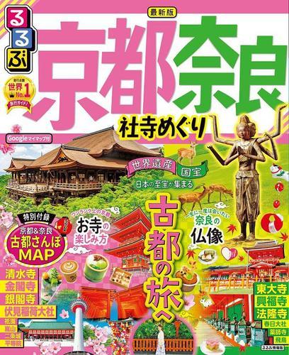 るるぶ京都 奈良 社寺めぐり(2021年版) / JTBパブリッシング