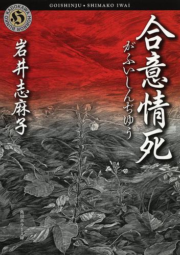 合意情死(がふいしんぢゆう) / 岩井志麻子