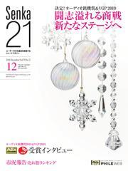 Senka21 (2018年12月号) / 音元出版