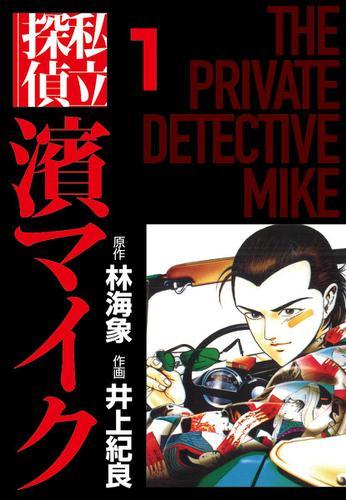 私立探偵濱マイク(1) / 林海象