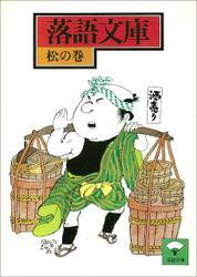 落語文庫(1) 松の巻 / 講談社