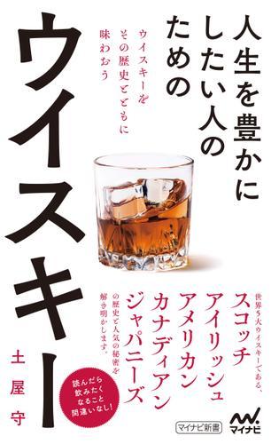 人生を豊かにしたい人のためのウイスキー / 土屋守