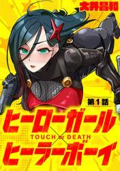 ヒーローガール×ヒーラーボーイ ~TOUCH or DEATH~【単話】(1) / 大井昌和