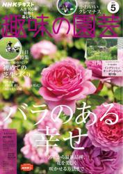 NHK 趣味の園芸 (2021年5月号) / NHK出版