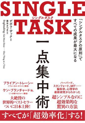 SINGLE TASK 一点集中術――「シングルタスクの原則」ですべての成果が最大になる / 栗木さつき